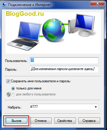 Как подключить интертелеком на Windows7