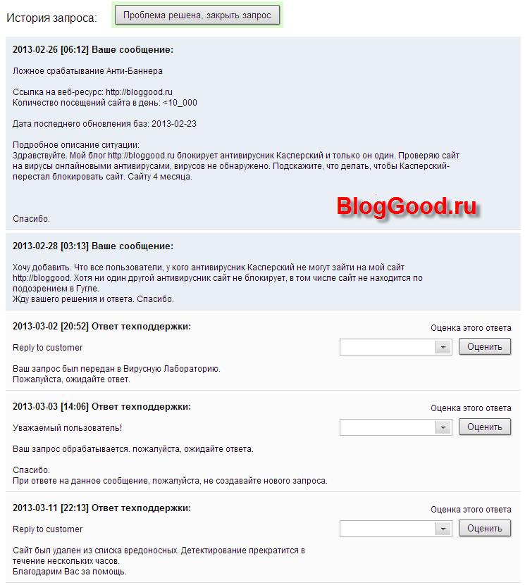 Касперский блокирует сайт. Что делать???