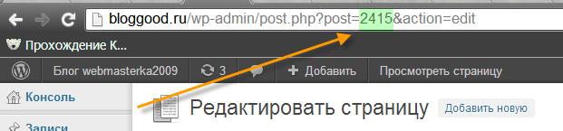 Как узнать ID страницы и записи