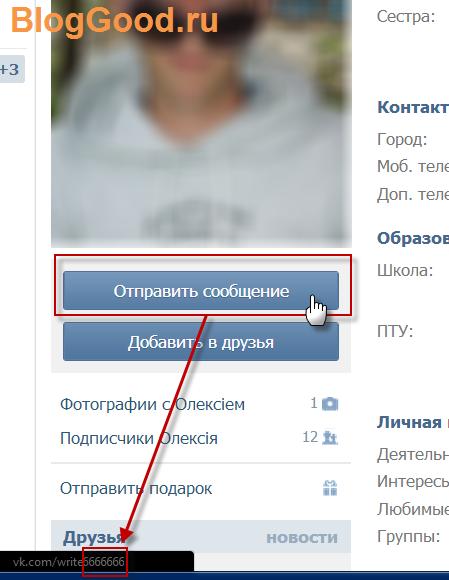 Как узнать ID Вконтакте
