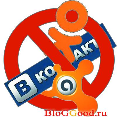 Как разблокировать или заблокировать сайт Вконтакты и одноклассники