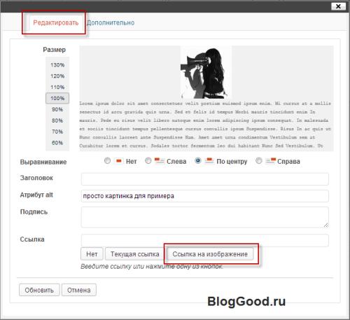 Auto Highslide — плагин для увеличения изображений на сайте