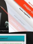 Загнутый угол веб страницы - плагин Page Peel