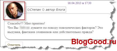 Как установить аватар в блоге для админа
