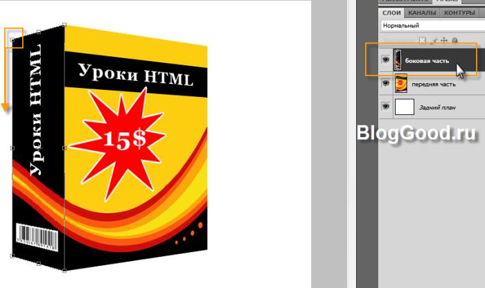 Рисование 3d коробки в Photoshop (фотошоп)