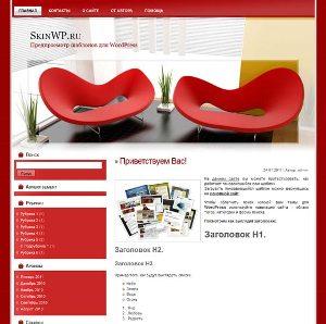 красный цвет  сайта