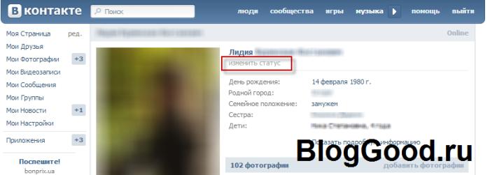 Подробно о том, как поставить статус Вконтактах