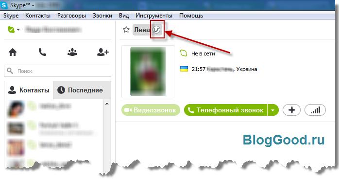 Смена имени контакта в Skype