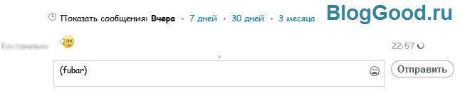 Скрытые смайлики Skype