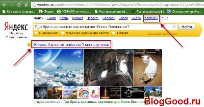 картинки для блога бесплатно