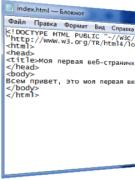 «Моя первая веб-страничка на HTML». Урок-2