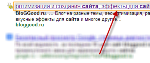 в поиске Яндекс или в Гугл.