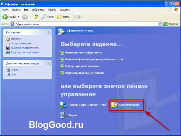 Отображение скрытых файлов и папок для Windows XP
