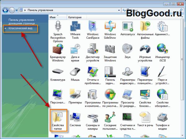 Отображение скрытых файлов и папок для Windows Vista