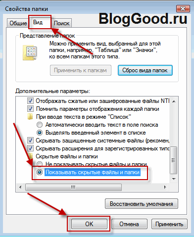 Отображение скрытых файлов и папок для Windows Vista