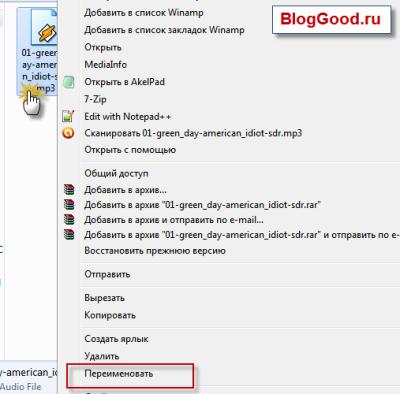 Как поменять расширение файла Windows7