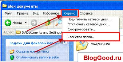 Как поменять расширение файла WindowsXP.