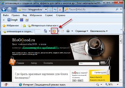 RSS-лента в браузере Interner Explorer