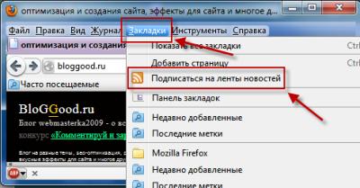RSS-лента в браузере Mozilla