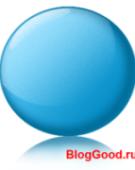 Как нарисовать обемный, стеклянный шар в фотошопе