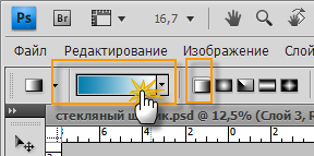редактирования Градиента