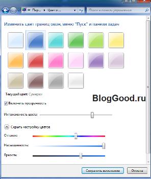 настроить цвета или включить прозрачные заголовки и панели в Aero