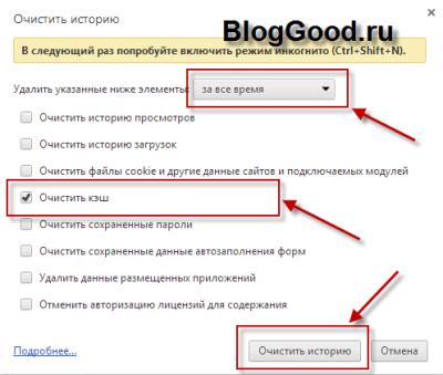 Очистить кэш браузера Google Chrome (Гугл Хром)