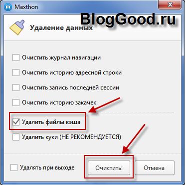 Очистить кэш браузера Maxthon
