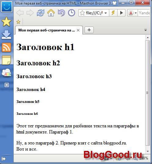Работа с текстом в HTML (материал для начинающих). Урок 3