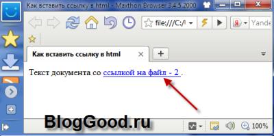 Как сделать ссылку в HTML.