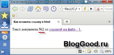 Как сделать ссылку в HTML