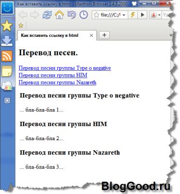Как вставить ссылку-якорь в HTML. Урок - 6