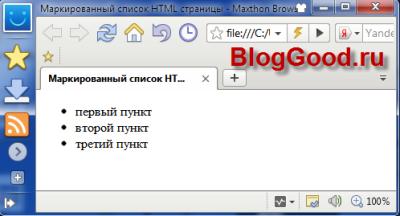 Маркированный список HTML страницы