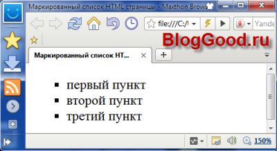 Атрибут TYPE для маркированных списков