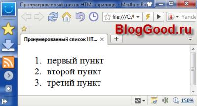 Пронумерованный список HTML страницы