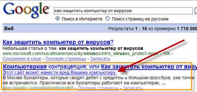 вирус блокирует сайты знакомств