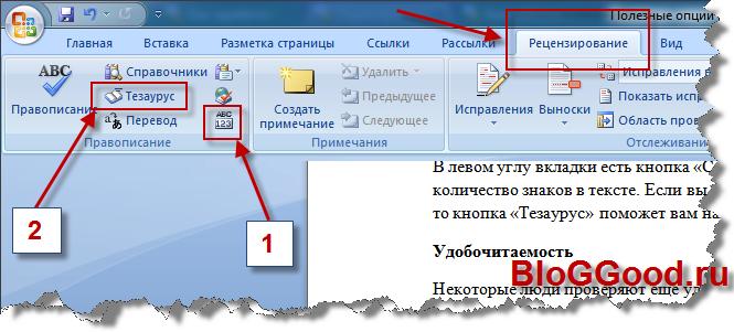 Вкладка «Рецензирование». Как работать в Ворде (Microsoft Office Word) 2007