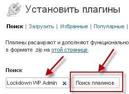 Установка плагина  Lockdown WordPress Admin