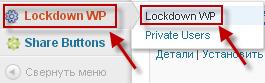 Настройка плагина Lockdown WP Admin