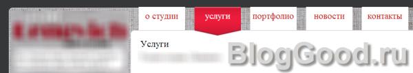 Как на сайте выделить активную ссылку в меню на WordPress.