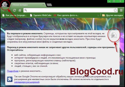 Как открыть режим инкогнито в браузере Google Chrome
