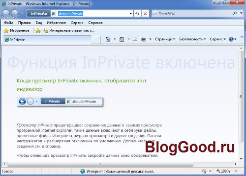 Как открыть режим инкогнито в браузере Internet Explorer