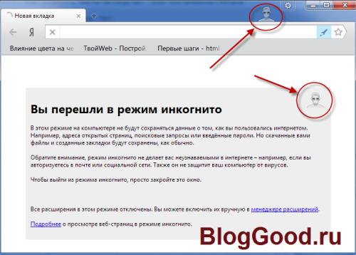 Как открыть режим инкогнито в браузере Яндекс