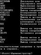 Команды командной строки Windows7. Список команд