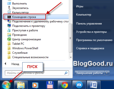 Команды командной строки Windows7