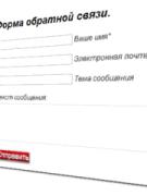 форма обратной связи для сайта
