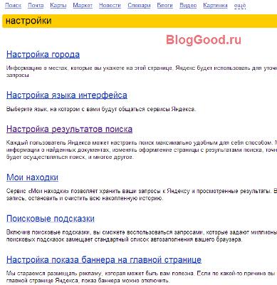 отключить персональный поиск Яндекса