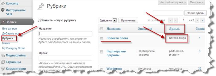 Как вывести список постов из определенной рубрики на WordPress