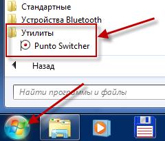 настройки Punto Switcher