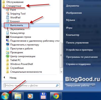 Команда (Выполнить) на Windows7